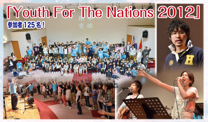 Youth For The Nations 2012 参加者125名!